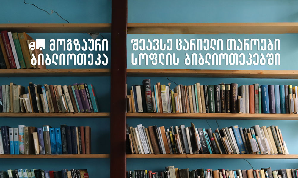 მოგზაური ბიბლიოთეკა
